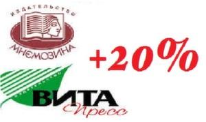 Рост цен на продукцию издательств Вита-пресс и Мнемозина